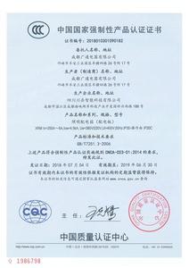 广通电器XRM3C中文