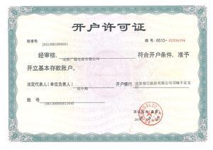 广通电器开户许可证